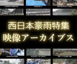 西日本豪雨特集「映像アーカイブス」