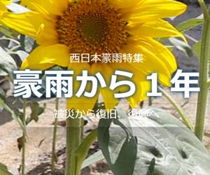 西日本豪雨特集「豪雨から1年」