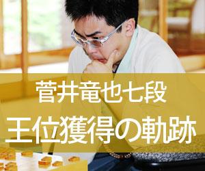 菅井竜也七段 王位獲得の軌跡