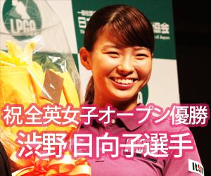 祝 全英女子オープン優勝 渋野 日向子選手