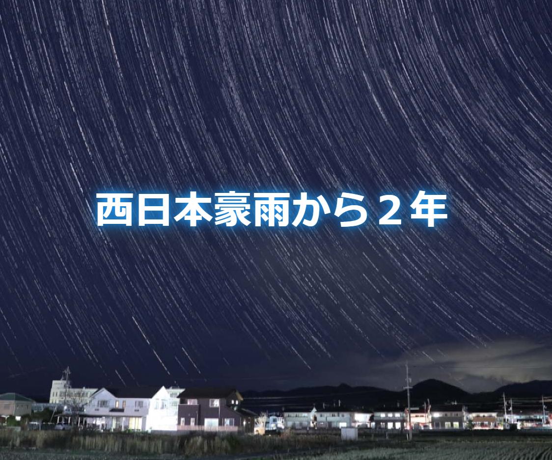 西日本豪雨2年特集