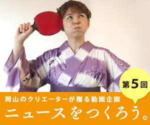 ニュースをつくろう。「卓球場から岡山を考える」