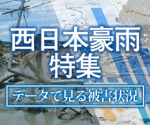 西日本豪雨特集「データで見る被害状況」