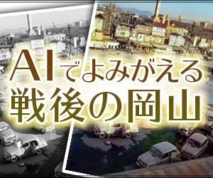 AIでよみがえる戦後の岡山